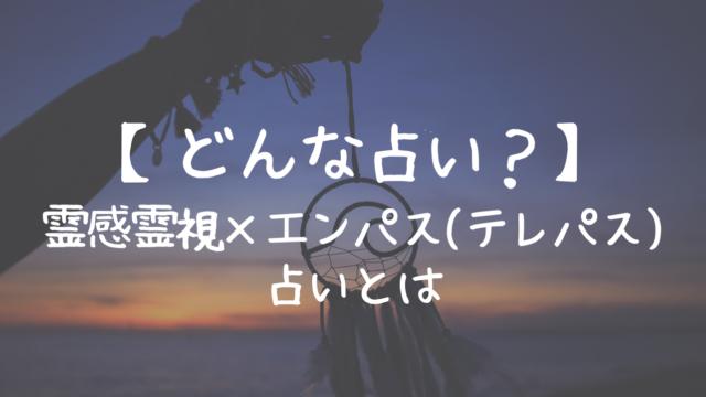 霊感霊視×エンパス画像