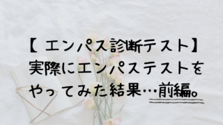 エンパステスト(前編).png2