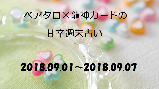 2018.9.1週末占い用