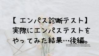 エンパステスト(後編)