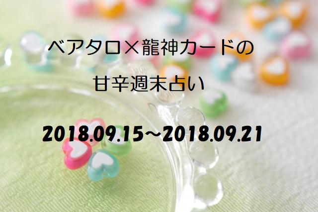 週末占い用画像(2018.9.15~)