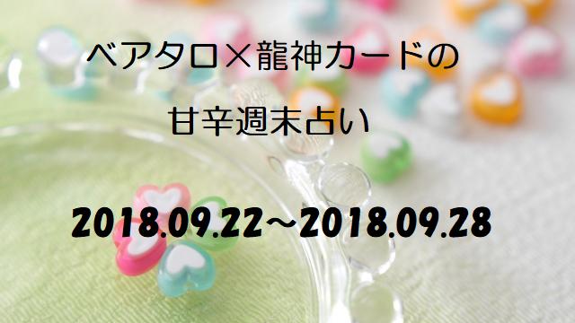 週末占い用画像 2018.09.22~