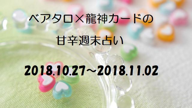末占い用画像メイン(2018.10.26~)