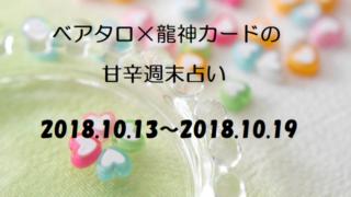 週末占い用画像(2018.10.13~)