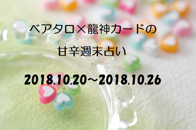 週末占い用画像(2018.10.19~)