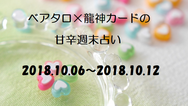 週末占い用画像(2018.10.6~)