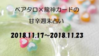週末占いサムネイル画像(2018.11.17~)