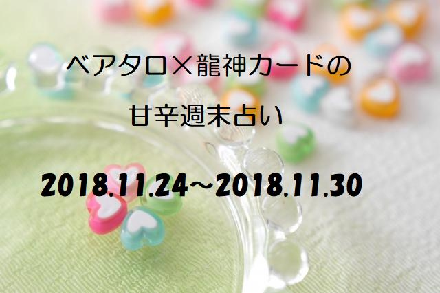 週末占いサムネイル(2018.11.24~)