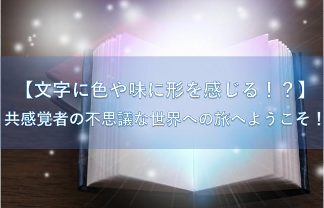 魔法の本 アイキャッチ