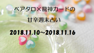 週末占い用画像(2018.11.10~)