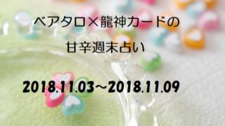 週末占い用画像アイキャッチ(2018.11.03~)