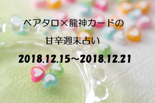 週末占いアイキャッチ(2018.12.15~)