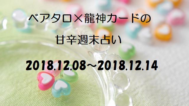 週末占いサムネイル(2018.12.08~)