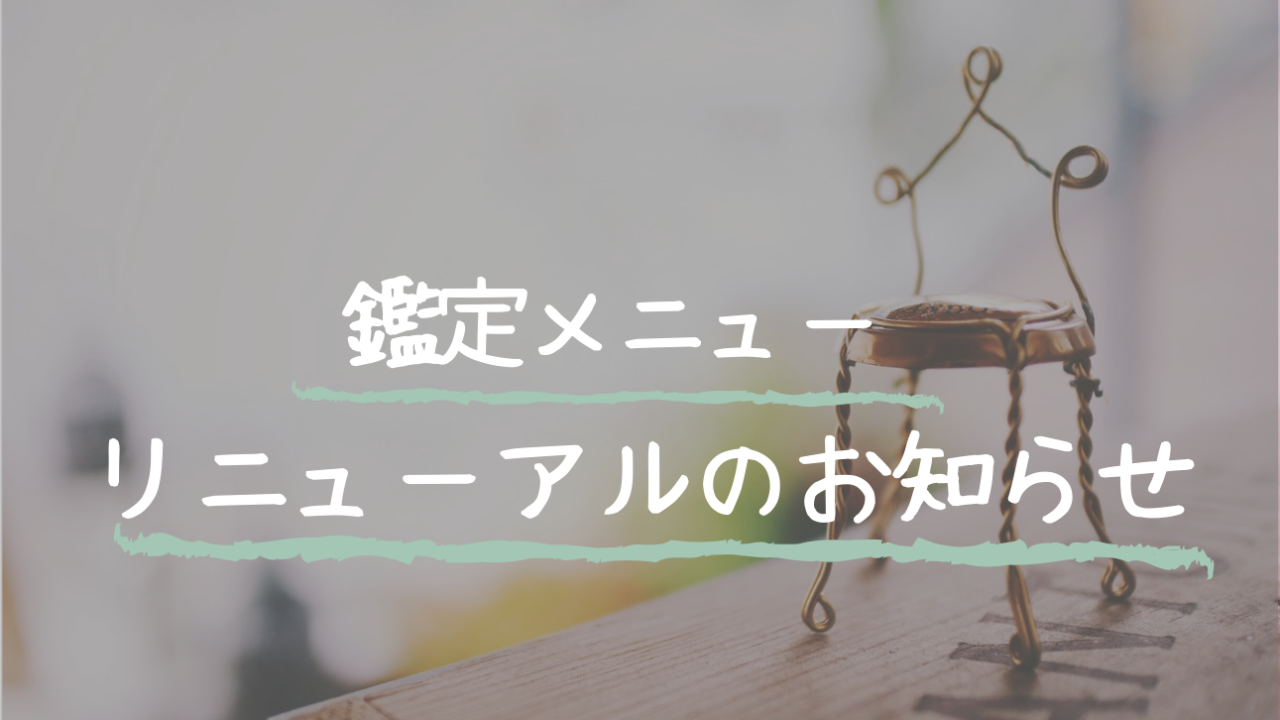 鑑定メニュー
