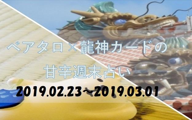 【基本】週末占いアイキャッチ(2019.2.23~)