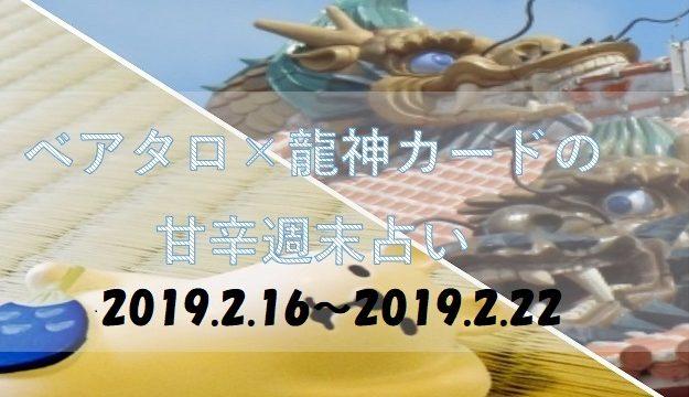 【基本】週末占いアイキャッチ(2019.2.16~)