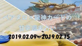 【基本】週末占いアイキャッチ(2019.02.09~)