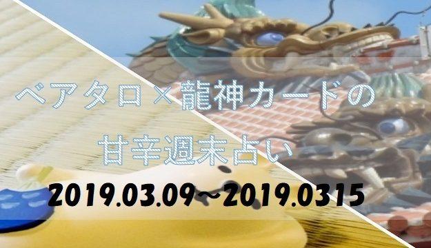 【基本】週末占いアイキャッチ(2019.03.09~)