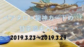 【基本】週末占いアイキャッチ(2019.3.23~)