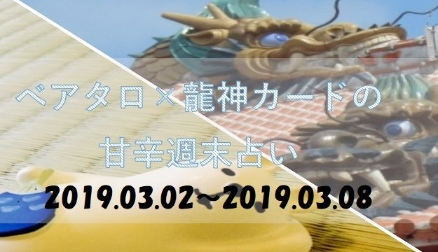 【基本】週末占いアイキャッチ(2019.03.02~)